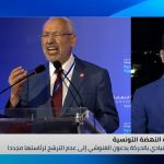 محلل: «النهضة» دفعت ثمنا باهظا لوجود الغنوشي في رئاسة البرلمان التونسي