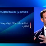 «خارطة طريق» فرنسية لإنقاذ لبنان