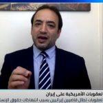 محلل: المجتمع الدولي تهاون في ملف حقوق الإنسان في الداخل الإيراني