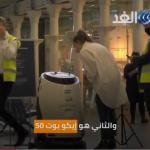 بريطانيا تبتكر روبوتا يقتل كورونا بالأشعة فوق البنفسجية