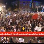 شاهد| مظاهرات أمام مقر إقامة رئيس الوزراء الإسرائيلي