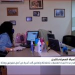 الأردن| المرأة المعيلة.. تحديات تشريعية وإجرائية تعوق مشاركتها الاقتصادية