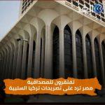 «تفتقرون للمصداقية».. هكذا ردت مصر على تصريحات تركيا