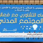 تفاصيل لقاء الرئاسة الجزائرية مع منظمات المجتمع المدني بشأن الدستور