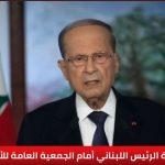 عون: كل لبنان يريد معرفة حقيقة انفجار مرفأ بيروت