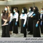 فيديو| بدء العام الدراسي في كردستان العراق وسط إجراءات لمكافحة كورونا