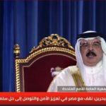 ملك البحرين: الإمارات أكدت موقفها الثابت تجاه دعم القضية الفلسطينية