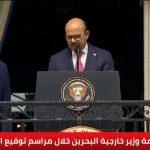 وزير الخارجية البحريني: التعاون بين دول المنطقة هو الطريق لتحقيق السلام