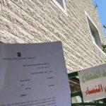 السلطات الإسرائيلية تصدر قرارًا بهدم مسجد في القدس المحتلة