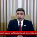 النص الكامل لخطاب دولة الإمارات أمام الأمم المتحدة