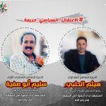 «إصلاحي فتح» يتهم الأجهزة الأمنية برام الله باعتقال الحلبي وأبو صفية