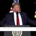 ترامب يتهم الديمقراطيين مجددًا بمحاولة تزوير الانتخابات المقبلة