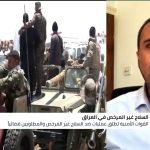العراق.. هل تنجح حملة مصادرة الأسلحة غير المرخصة من العشائر؟