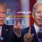 تفاصيل المناظرة الأولى بين ترامب وبايدن في انتخابات الرئاسة الأمريكية