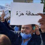 لماذا يرفض الصحفيون التونسيون التعديلات المقترحة لقوانين الإعلام؟
