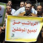 فصائل منظمة التحرير تدعو لإنصاف موظفي غزة وعدم التمييز ضدهم