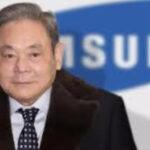شركة سامسونج تعلن وفاة رئيسها لي كون هي