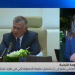 العاهل الأردني يكلف بشر الخصاونة بتشكيل حكومة جديدة.. تعرف على التفاصيل