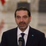 الحريري: الجيش اللبناني هو عنوان الوفاء والتضحية