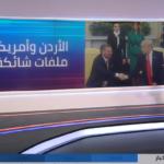 الاعتراف بالقدس وضم غور الأردن.. ملفات شائكة في العلاقات الأردنية الأمريكية
