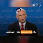 ذبابة تكدر صفو نائب ترامب خلال مناظرته مع كاميلا هاريس