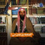 جدل حول تغريدة ترامب بشأن مصير أسامة بن لادن