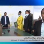 كيف سيساعد رفع اسم السودان من قوائم الإرهاب على عملية التنمية والاقتصاد؟