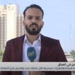 الاستخبارات العراقية تعلن تنفيذ عملية لنزع السلاح وفرض القانون في بغداد