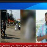 السودان.. سقوط عشرات الجرحى في احتجاجات بمدينة كسلا
