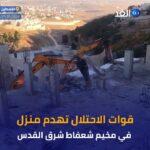 بحجة عدم الترخيص.. قوات الاحتلال تهدم منزلا في مخيم شعفاط شرق القدس