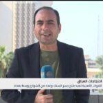 العراق.. إعادة فتح الطرق المغلقة بسبب المظاهرات