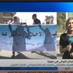 الآلاف في الشمال السوري يتظاهرون ضد العدوان التركي