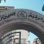 مسيرة احتجاجية للصحفيين التونسيين لحل مشاكلهم العالقة