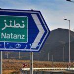 إيران تضخ غاز اليورانيوم بأجهزة طرد مركزي جديدة في نطنز