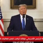 ترامب يبرر انسحاب واشنطن من اتفاق باريس للمناخ