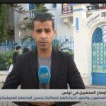غضب بين الصحفيين التونسيين.. فما السبب؟