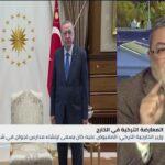 محلل: اعتقال المعارضين الأتراك بالخارج إرهاب والغدر سمة أردوغان