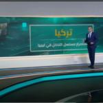 دعمت السراج وأرسلت المرتزقة.. مسلسل التدخل التركي في ليبيا عرض مستمر