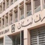 الادعاء اللبناني يفتح تحقيقا بحق حاكم المصرف المركزي وشقيقه