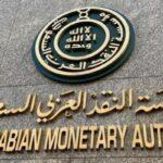محافظ المركزي السعودي: تراجع الاحتياطيات نتاج انتعاش الواردات