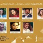 «أن تكوني امرأة في المجال الإبداعي».. حلقة نقاشية بالقاهرة السينمائي