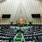 البرلمان الإيراني يقر مشروع قانون يشدد موقف البلاد النووي