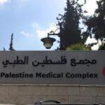 جيش الاحتلال يهاجم مجمع فلسطين الطبي برام الله