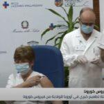 حملة تطعيم كبرى في أوروبا للوقاية من فيروس كورونا
