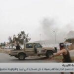فرنسا تدعو جميع الأطراف الليبية إلى الامتناع عن استئناف الأعمال العدائية