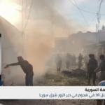 مراسلتنا: 30 قتيلًا في هجوم بدير الزور بسوريا
