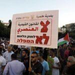 المحكمة الإسرائيلية تنظر في الالتماسات ضد قانون القومية العنصري