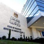 الخارجية الفلسطينية: سنلاحق السفير الأمريكي قانونيا