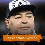 حقائق جديدة عن وفاة مارادونا تكتب السطر الأخير