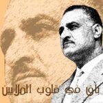 في ذكرى ميلاد (زعيم الأمة) الذي أعاد تصحيح مسار التاريخ العربي